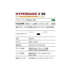victor-hx80