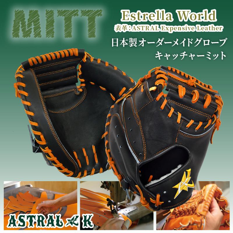 ASTRAL☆K 日本製オーダーメイドグローブ Estrella World MITT