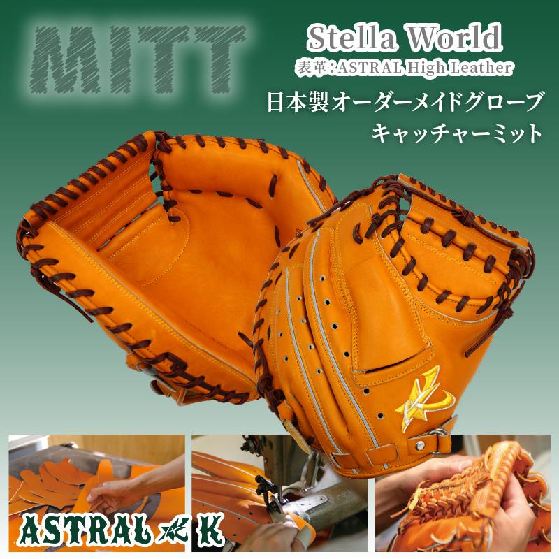 ASTRAL☆K 日本製オーダーメイドグローブ Stella World MITT