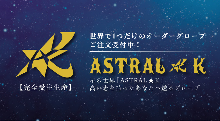 astralにつて