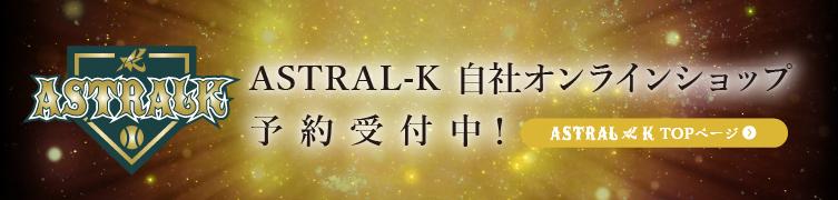 astral-k自社サイト